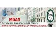 МБАЛ доктор Иван Селимински