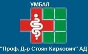 УМБАЛ Проф Др Стоян Киркович Стара Загора