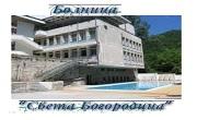 Болница Нареченски бани