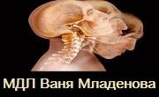МДЛ Ваня Младенова
