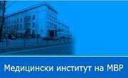 Медицински институт на МВР
