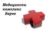 Медицински комплекс Берое - Infocall.bg