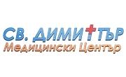 Медицински център - Свети Димитър ЕООД