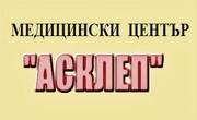 МЕДИЦИНСКИ ЦЕНТЪР АСКЛЕП