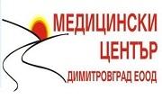 МЕДИЦИНСКИ ЦЕНТЪР ДИМИТРОВГРАД