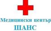 Медицински център Шанс ООД - Infocall.bg