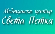 Медицински център Света Петка ООД