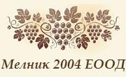 Мелник 2004 ЕООД - Infocall.bg