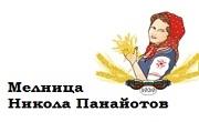 Мелница Никола Панайотов