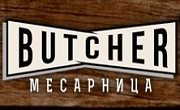 Месарница BUTCHER