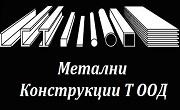 Метални конструкции Т ООД