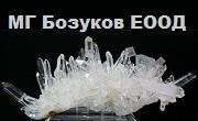 Кристали и минерали Мадан