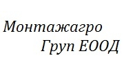 Монтажагро Груп ЕООД