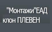 Монтажи ЕАД база Плевен