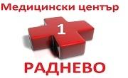 МЦ 1 Раднево