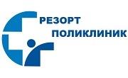 МЦ Резорт Поликлиник