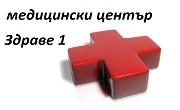 МЦ Здраве 1 ЕООД