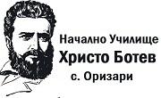 Начално училище Христо Ботев Оризари
