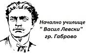 НУ Васил Левски Габрово - Infocall.bg