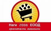 Наги 2008 ЕООД