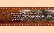 Народно читалище Георги Тодоров 1885 Белица
