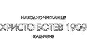 Народно читалище Христо Ботев 1909 Казичене - Infocall.bg