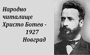 Народно читалище Христо Ботев 1927 Новград