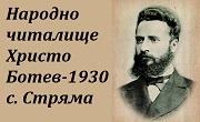 Народно читалище Христо Ботев 1930 с. Стряма