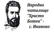 Народно читалище Христо Ботев Иваново