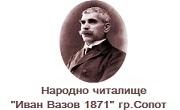 Народно читалище Иван Вазов 1871