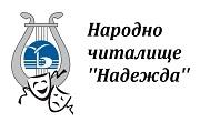 Народно читалище Надежда - Infocall.bg