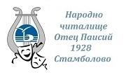 Народно читалище Отец Паисий 1928 Стамболово