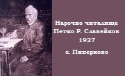 Народно читалище Петко Р. Славейков с. Пиперково