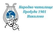 Народно читалище Пробуда 1901 Николово