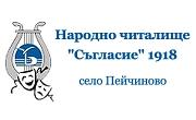 Народно читалище Съгласие 1918 Пейчиново
