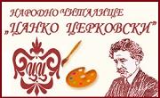 Народно Читалище Цанко Церковски 1946