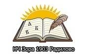 Народно читалище Зора 1903 Радилово