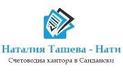 Наталия Ташева Нати - Infocall.bg