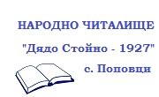 НЧ Дядо Стойно - 1927 Поповци