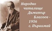 НЧ Димитър Благоев 1956 с. Първомай
