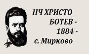 НЧ Христо Ботев 1884 с. Мирково