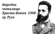 НЧ Христо Ботев 1908 Русе