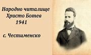 НЧ Христо Ботев 1941 Честименско