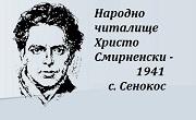НЧ Христо Смирненски 1941 Сенокос