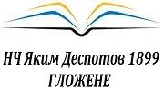 НЧ Яким Деспотов 1899 Гложене