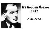 НЧ Йордан Йовков 1941 Змеево