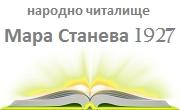 НЧ Мара Станева 1927 Гълъбово