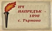 НЧ Напредък 1898 село Търнава