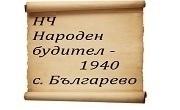 НЧ Народен будител 1940 Българево