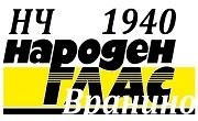 НЧ Народен глас 1940 Вранино - Infocall.bg